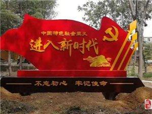 河南聚缘标识标牌公司入驻新安县