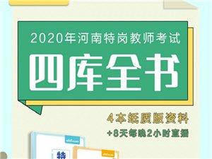2020年特岗教师考试网课