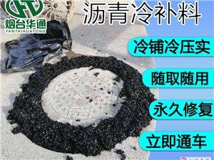 华通改性沥青冷补料抗水损能力优于乳化沥青料