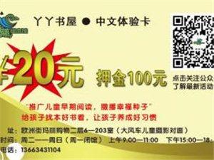 中文绘本一元体验优惠券