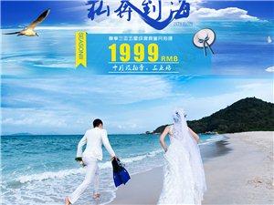 [芭莎映像婚纱摄影]三亚旅拍婚纱照原价5999,十一特惠只需1999元!!!优惠券