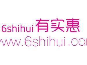 [6shihui-有实惠]满100减50元优惠券