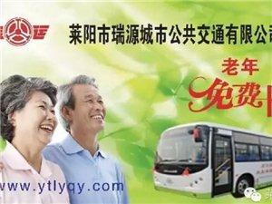 莱阳公交IC卡上线怎么办卡看这里~莱阳公交最新线路图