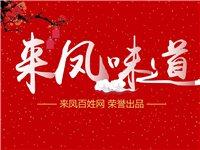 【来凤·味道】2019.11.14|杨梅古寨篇--品千年杨梅 寻古寨遗风