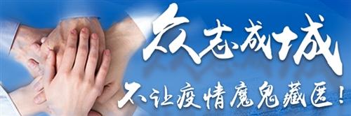 陆川疫情防控