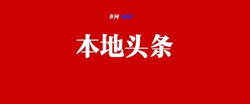 县纪委监委通报5起群众身边不正之风和腐败典型问题