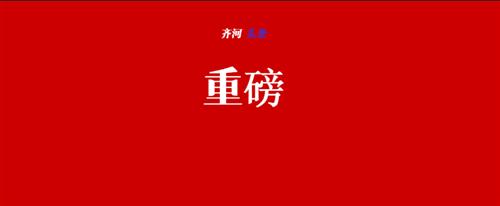 县纪委监委通报4起形式主义、官僚主义典型问题