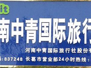 河南中青国际旅行社(长葛营业部)
