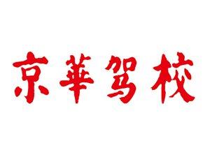 临清京华驾校