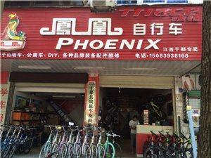 于都凤凰自行车专卖店