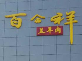 南京百合祥餐�管理有限公司