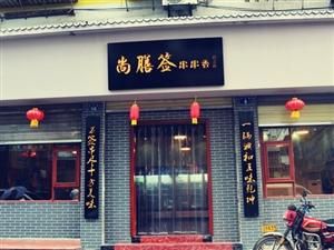 尚膳签串串香合江店