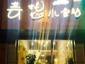 合江芸想小吃店