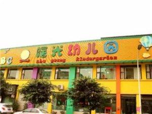 夹江县曙光幼儿园