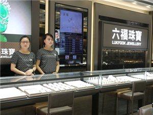 六福珠��店�展示