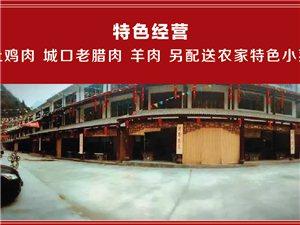 兴菊农庄 柴火鸡美食街