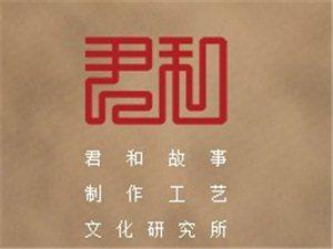 南京君和国际家居体验中心