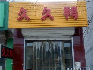 久久��南�P店