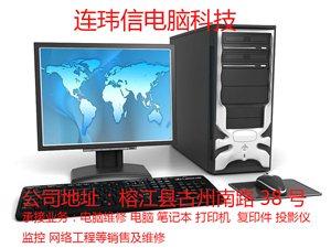 连玮信电脑科技服务中心