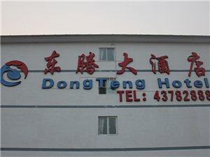 重庆东腾大酒店