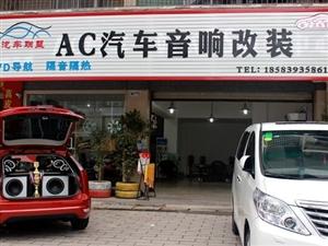 广汉AC汽车音响