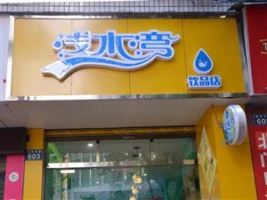 合江浅水湾饮品店