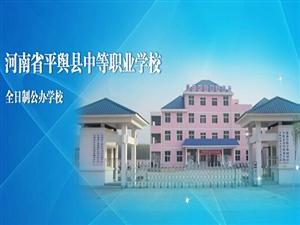 平舆县中等职业学校