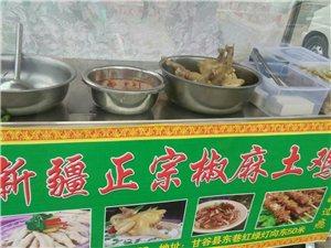 新疆正宗椒麻土鸡