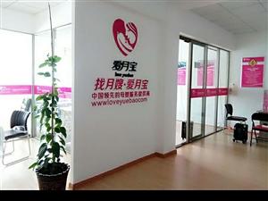 巴彦县爱月宝母婴服务培训中心