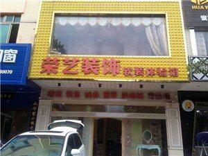 寻乌县荣艺装饰