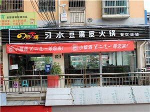 四四方圆习水豆腐皮火锅