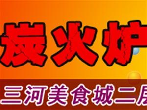 [金炭火炉火韩式烤肉]折扣6.8折优惠券