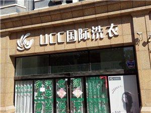 UCC国际干洗店