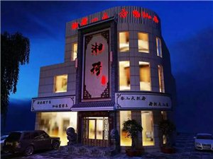 莱阳湘荷特色文化主题餐厅