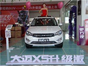 一部手机掌控的SUV 众泰大迈X5升级版泸州上市