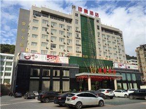 ��景酒店