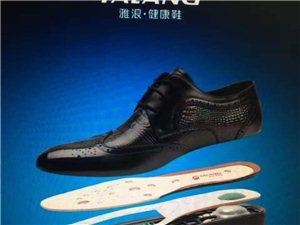�_化雅浪健康鞋�9�
