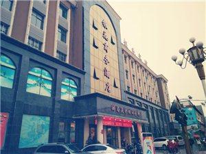 唐河银花商务酒店