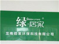 除甲醛:龙南佰家环保科技有限公司