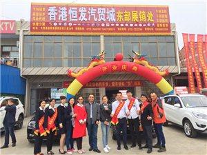 香港恒发汽贸城(大悟黄站)有限公司