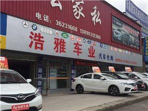 仁寿浩雅汽车服务有限公司
