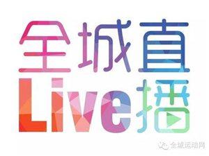 平川在线live