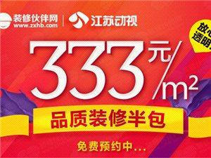 南京装修半包 施工套餐333元/m2,二手房装修