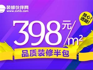 南京装修半包 施工套餐398元/m2,二手房装修