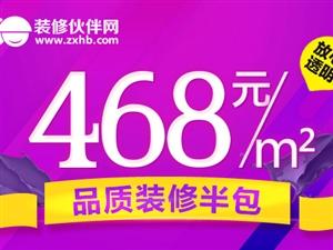 南京装修半包 施工套餐468元/m2,二手房装修
