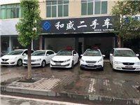 龙南和盛汽车销售服务有限公司