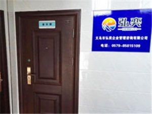 义乌市弘奕企业管理咨询有限公司