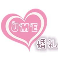 巴中UME婚礼定制