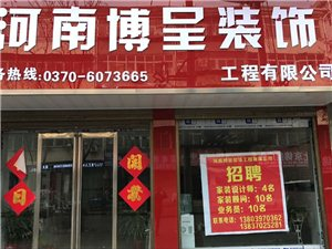 河南博呈装饰工程有限公司