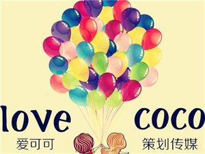 南京爱可可生日策划